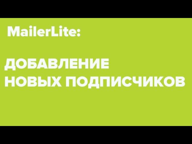 MailerLite Добавление новых подписчиков
