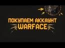 64 ранг за 200 рублей. Купить аккаунт Warface. Проверка магазина аккаунтов. Получить 90 ранг