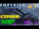 Строительство ховера в игре Empyrion Galactic Survival по сети