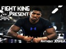 Энтони ЭйДжей ДЖОШУА (Anthony AJ JOSHUA) |HIGHLIGHTS| HD
