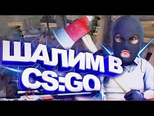 Шалим в CS GO 1