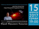 Ю. Ю. Ковалев Центры галактик под прицелом РадиоАстрона 15.02.2017 Трибуна ученого
