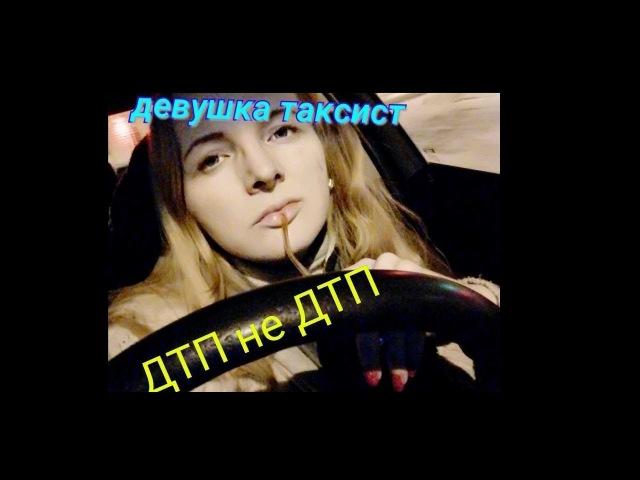 ДТП не ДТП на ночной смене. Девушка таксист.