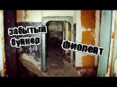 Забытый бункер на Фиоленте Севастополь