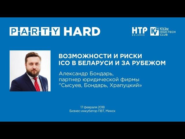 PARTY HARD 2018. Александр Бондарь - Возможности и риски ICO в Беларуси и за рубежом