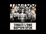 Тимати feat. L'One, Джиган, Варчун, Крэк, Карандаш - TATTOO