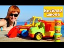 Видео для детей 👉👦👧 Веселая школа с Машей Капуки Кануки. МАШИНКИ НА ПЛЯЖЕ 🚜 И...