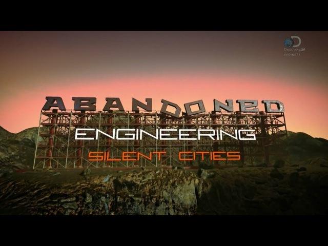 Забытая инженерия. Безмолвные города