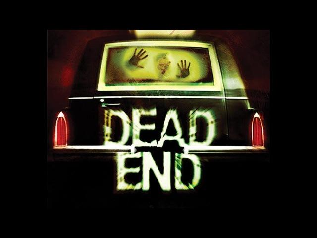 Тупик / Dead End (2003) Фильм ужасов