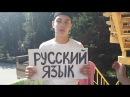 ДОЛ Юность - конкурс видеоклипов - 2 отряд - Русский языГ - 4 смена 2017г.