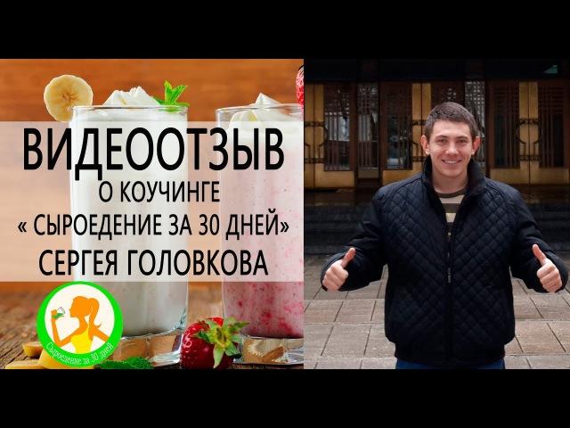 Сергей Головков о коучинге Сыроедение за 30 дней