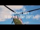 16th FAI World Helicopter Championship - Invitation