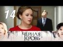 Черная кровь. 14 серия (Премьера 2017). Драма, мелодрама Русские сериалы