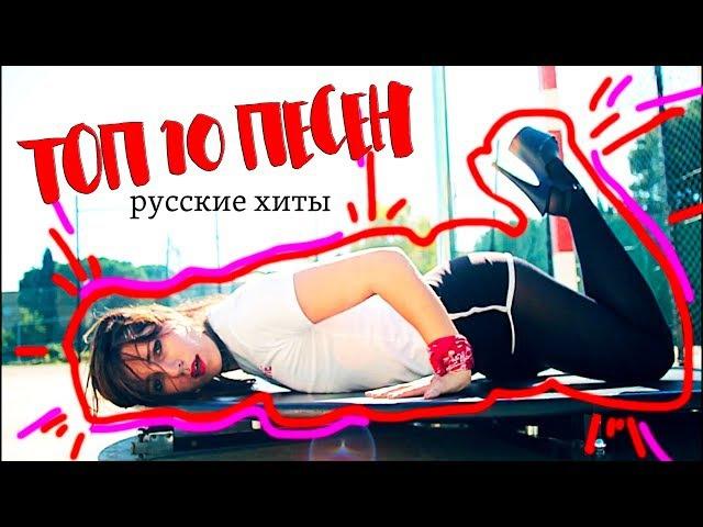 ПОПРОБУЙ НЕ ТАНЦЕВАТЬ   TOP 10 SONGS русские песни