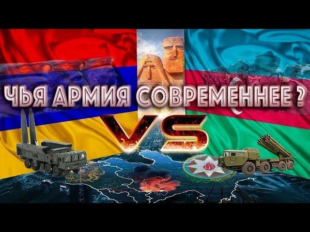 Азербайджанотсталот Армении в качестве вооружения ? Или...