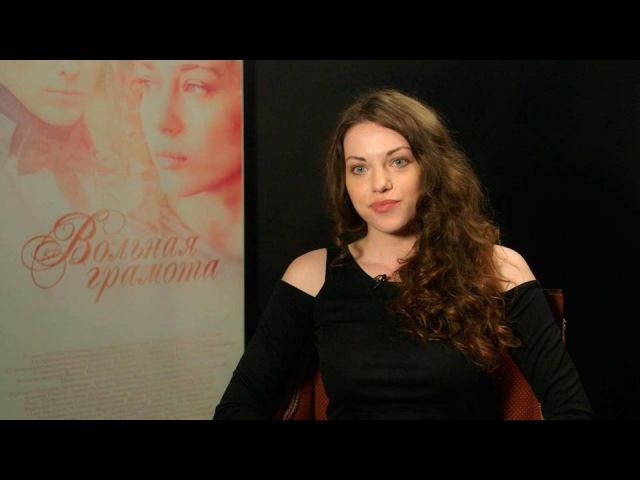 Ксения Разина освоей героине всериале «Вольная грамота»