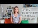 Жизнь после расставания Этапы расставания с любимым человеком Марьяна Кадникова