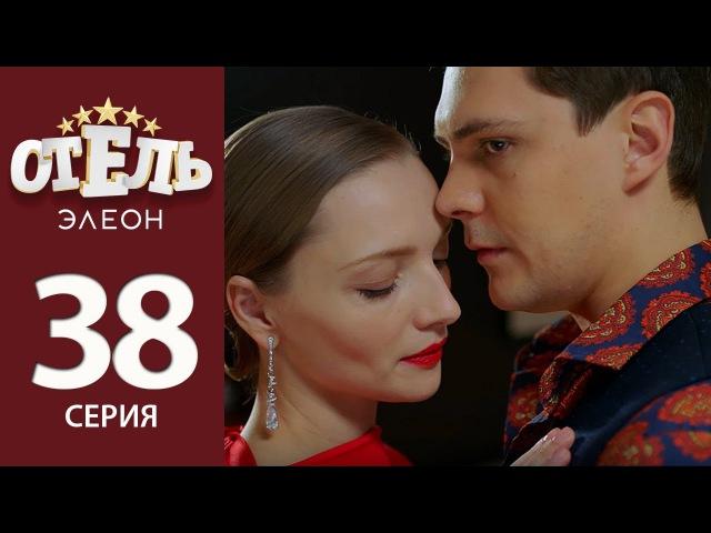 Отель Элеон 17 серия 2 сезон 38 серия комедия HD