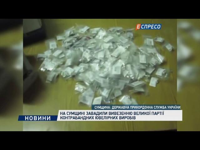 На Сумщині завадили вивезенню великої партії контрабандних ювелірних виробів