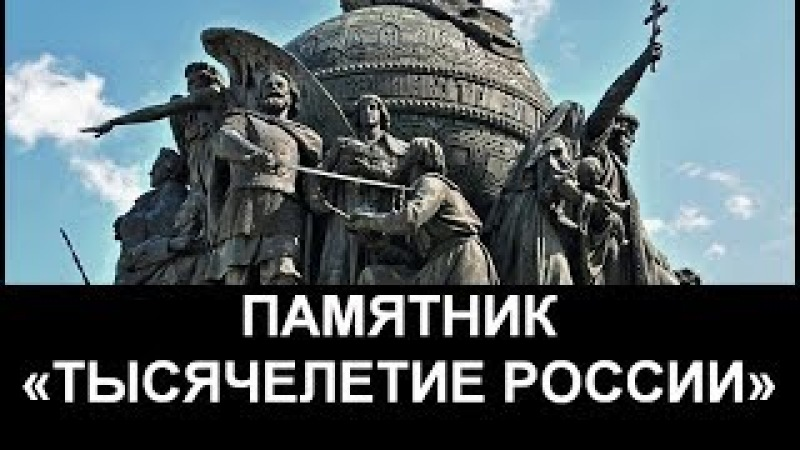 Александр Пыжик: памятник «Тысячелетие России» 02.09.2017