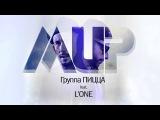 Музыка Пицца feat. L'One - Мир