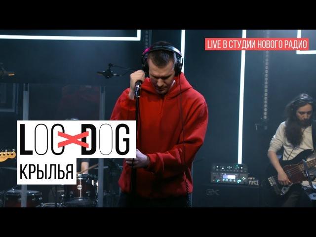 Loc-Dog - Крылья (Live в студии Нового радио)