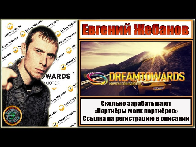 DREAMTOWARDS.Автор ролика Александр Абашев. Сколько зарабатывают партнёры моих партн...
