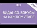 2 Виды ICO Бонусы На Каждом Этапе