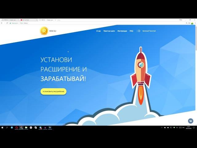 Заработок на расширении в | Пошаговая инструкция » Freewka.com - Смотреть онлайн в хорощем качестве
