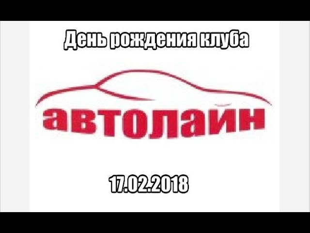 17 02 2018 контактные гонки на дне рождения Автолайна