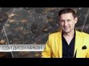 Анвар Нургалиев - Соң дисен микән