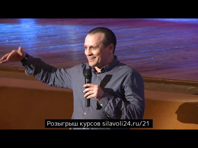 Павел Воля Богатый Доктор Дневник Хача. 1 апреля 2017 года тренинг, см. описание под видео!
