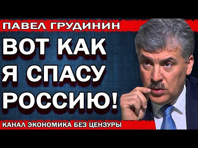 Павел Грудинин - Boт кaк я cпacy Poccию!