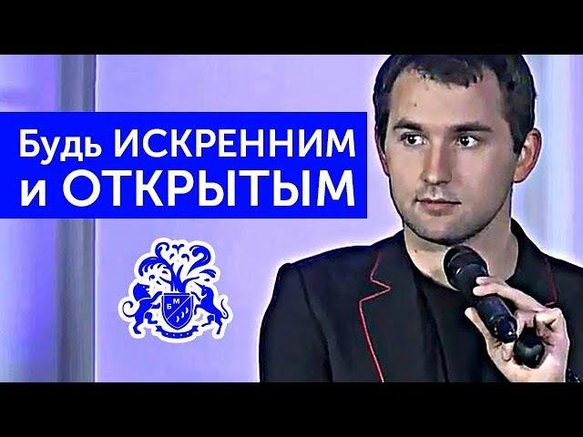 БУДЬ ИСКРЕННИМ И ОТКРЫТЫМ! | Михаил Дашкиев. Бизнес Молодость
