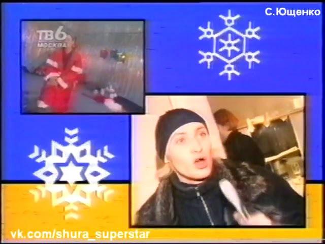 Шура Новый год 1999-2000
