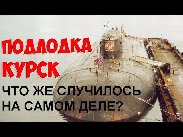 Подлодка Курск, что же случилось на самом деле