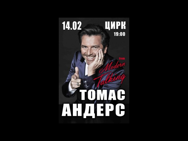 Томас Андерс в Днепре / Thomas Anders in Dnipro (14.02.2018)