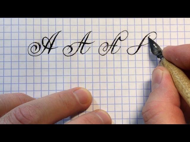 Буква А. Урок каллиграфии и чистописания. Letter A calligraphy. 俄语课