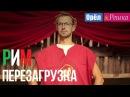 Орел и решка. Перезагрузка - Рим | Италия (1080p HD)