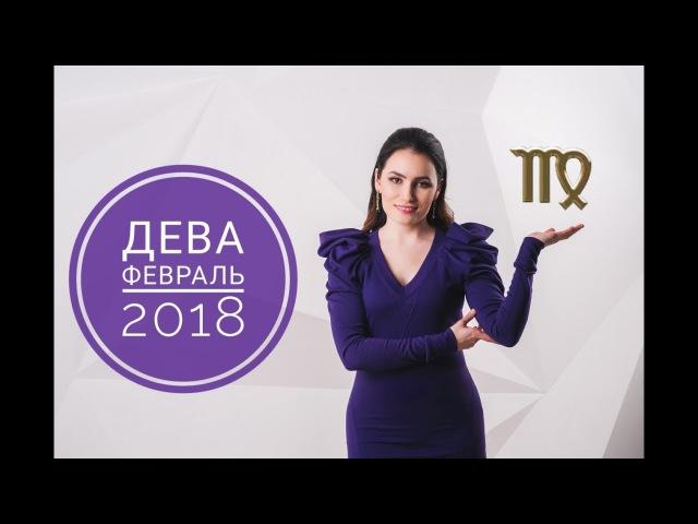 ДЕВА. Гороскоп на февраль 2018 | Солнечное затмение| Алла ВИШНЕВЕЦКАЯ
