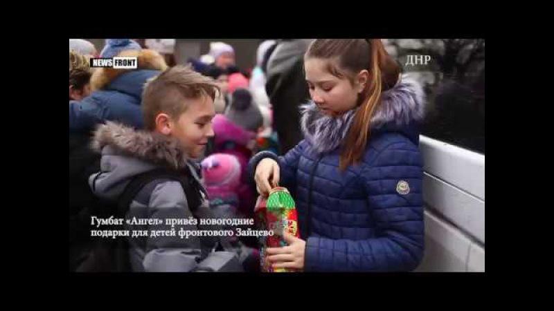 Детвора прифронтового Зайцево получила подарки от гумбата «Ангел»