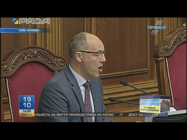 Верховна Рада України направила законопроекти про зняття недоторканності депу...