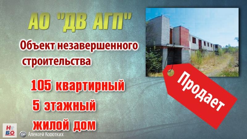 АО ДВ АГП ПРОДАЕТ объект незавершенного строительства. г. Хабаровск 8 (4212) 32-66-27