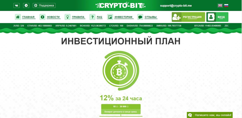 Постер к новости Crypto Bit