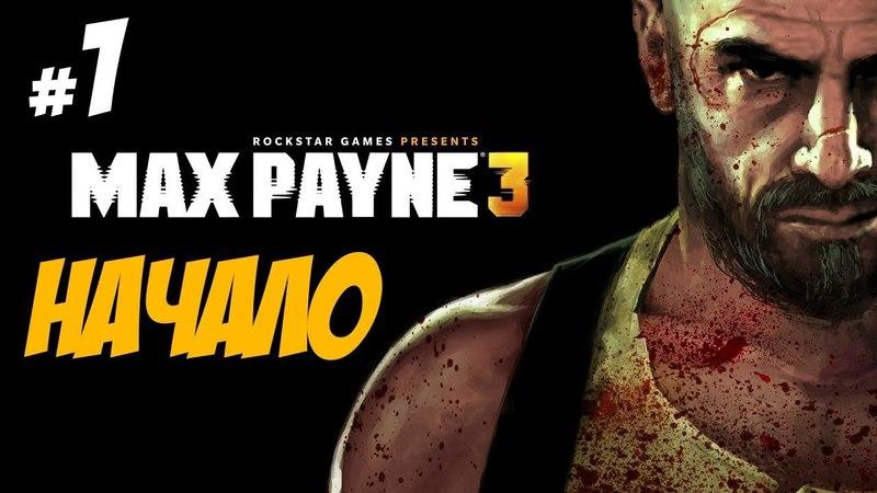 Max Payne 3 1 Дурное предчувствие