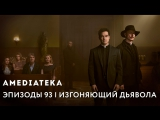 Эпизоды 93 | Изгоняющий дьявола 2 сезон