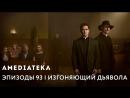 Эпизоды 93   Изгоняющий дьявола 2 сезон