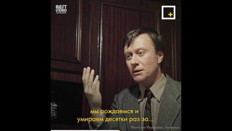 Андрей Миронов о людях в Фантазии Фарятьева