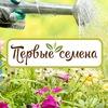 """1Semena.Ru - Интернет-магазин """"Первые семена"""""""