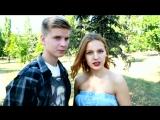 Девушки Мотора Таня и Андрей Поцелуй Эскимосский